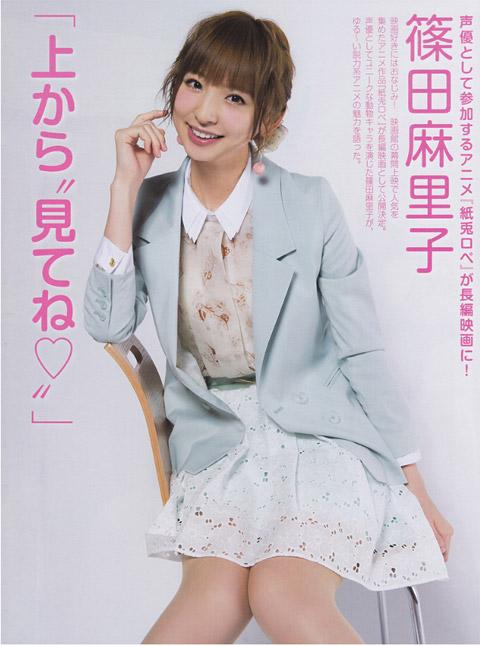 篠田麻里子 かわいい画像