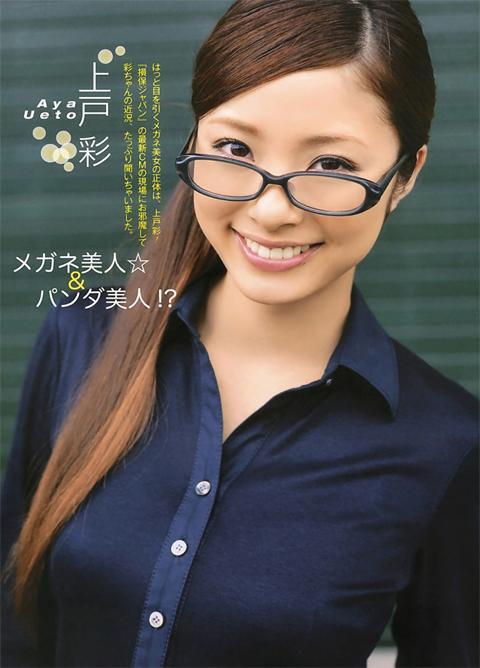 上戸彩のインテリメガネの画像
