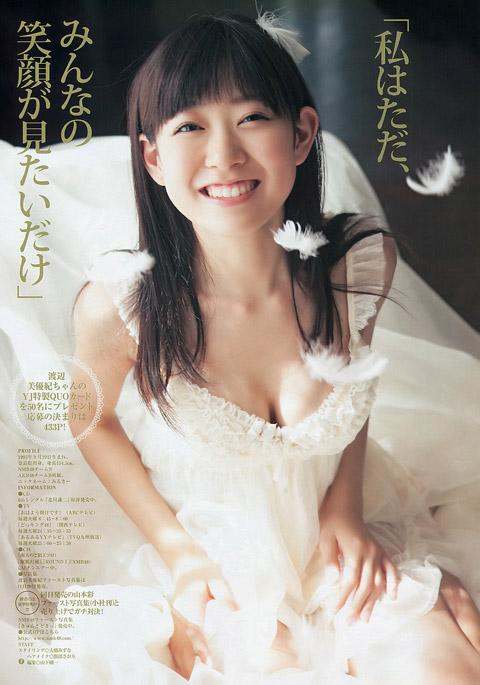 渡辺美優紀 ウエディングドレス画像