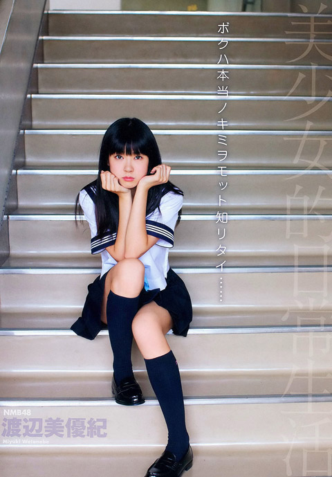渡辺美優紀 セーラー服画像1