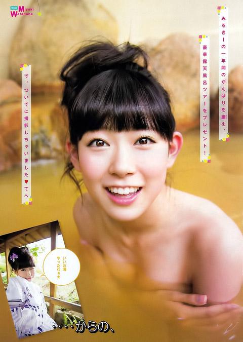 渡辺美優紀 湯船に浸かっている画像