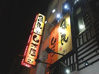 北海道43