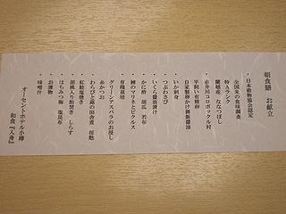 北海道48