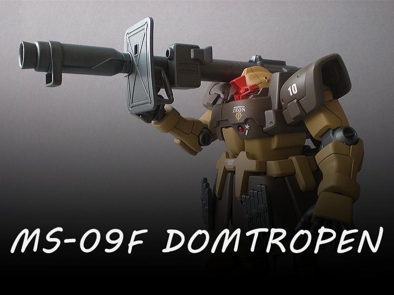 ドムトローペン1