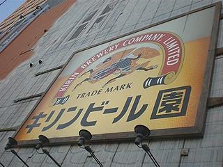 キリンビール園03