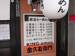 金久右衛門01