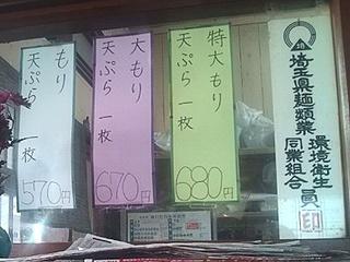 松屋01_2