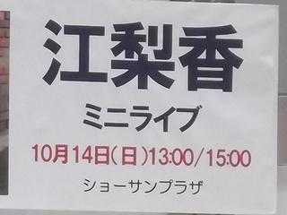 江梨香02