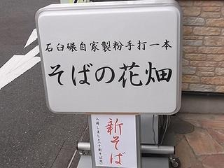 そばの花畑01