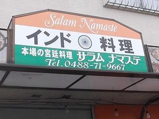 サラムナマステ01
