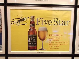 サッポロビール園10