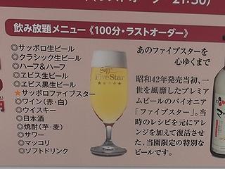サッポロビール園16