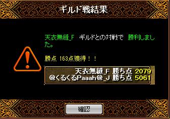 くるぱー29
