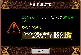 くるぱー32