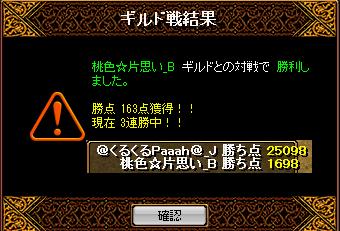 くるぱー34