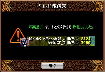 くるぱー37