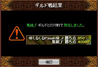 くるぱー38
