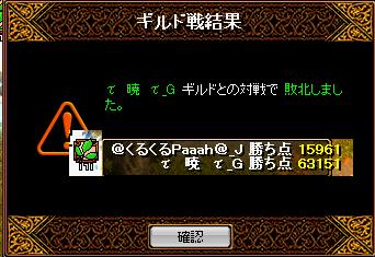 くるぱー45