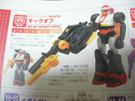TFボットコン キックオーバー (31)