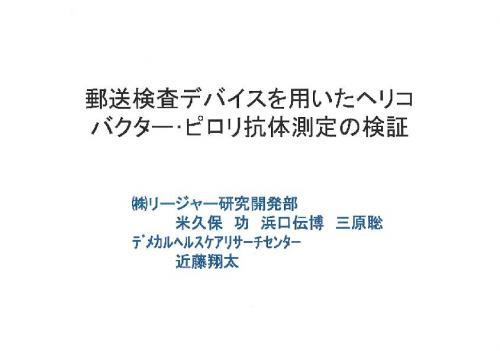 学会_convert_20130208123554