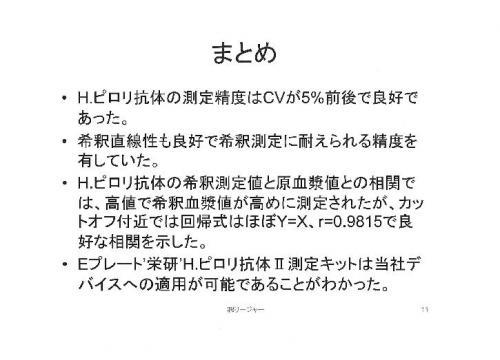 スライド11_convert_20130213171921