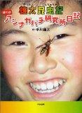 yutakonchuki.jpg