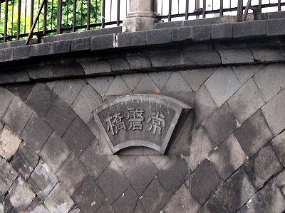 6tokiwabashi2.jpg