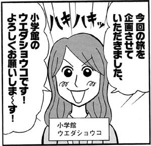 uedashoko.jpg