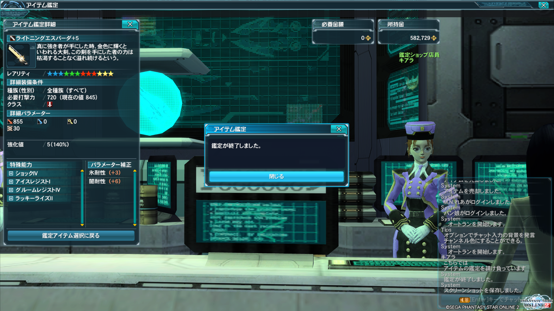 pso20141223_234424_000.png