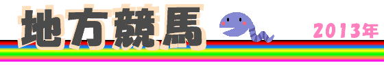 2013年地方競馬ロゴ