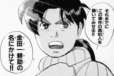 kindaiichi2.jpg