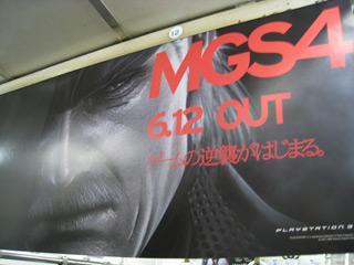 mgs4k.jpg