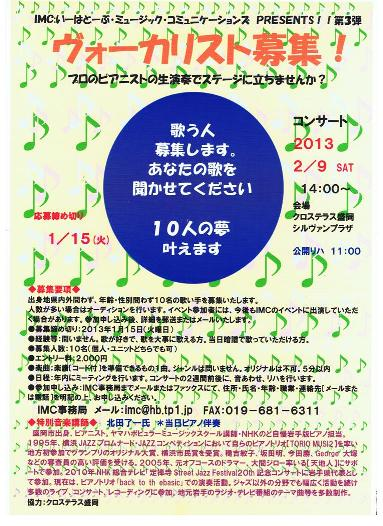 2013歌う企画s