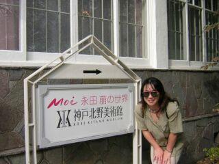 20051003神戸北野美術館直美