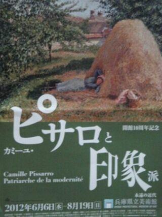 20120710ピサロと印象派展パンフ