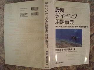 20121209ダイビング用語事典