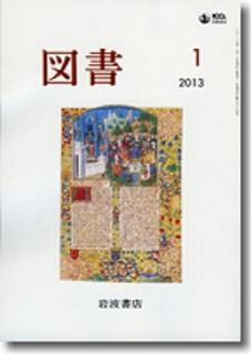 岩波書店図書1月号