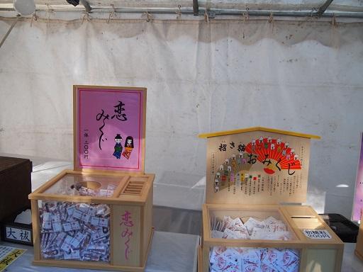 20140102日光二荒山神社みくじ