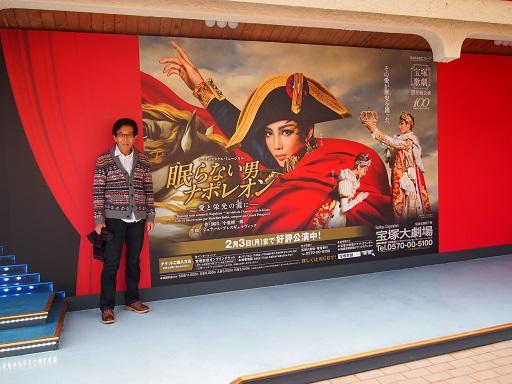 20140106宝塚大劇場ナポレオン看板