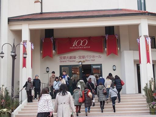 20140106宝塚大劇場入口