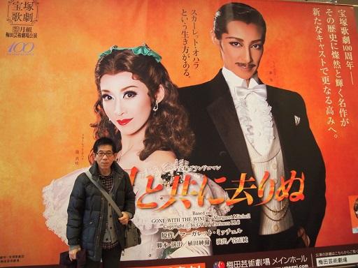 宝塚歌劇月組風と共に看板恒明