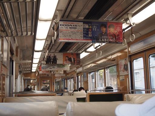 宝塚歌劇月組風と共に阪急車内