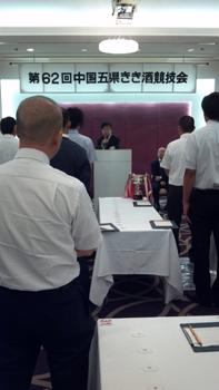 中国五県利き酒大会