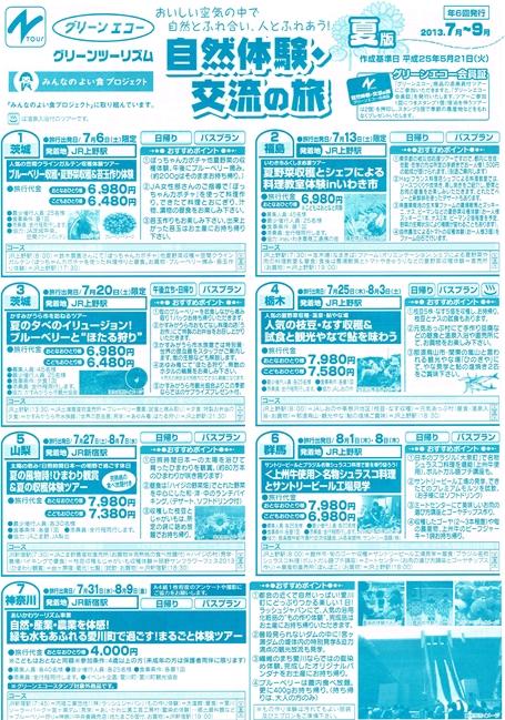Nツアーine20130528_0000_s2
