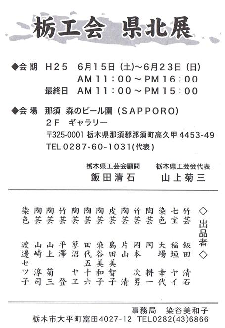 yuihougama20130617_0000_s.jpg