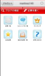 アプリ_注目記事