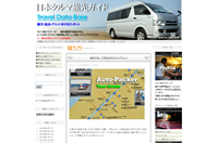 日本クルマ旅先ガイド