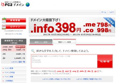 domainpotal20130321.png