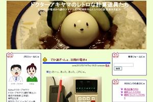 ドクターアキヤマのレトロな計算道具たち