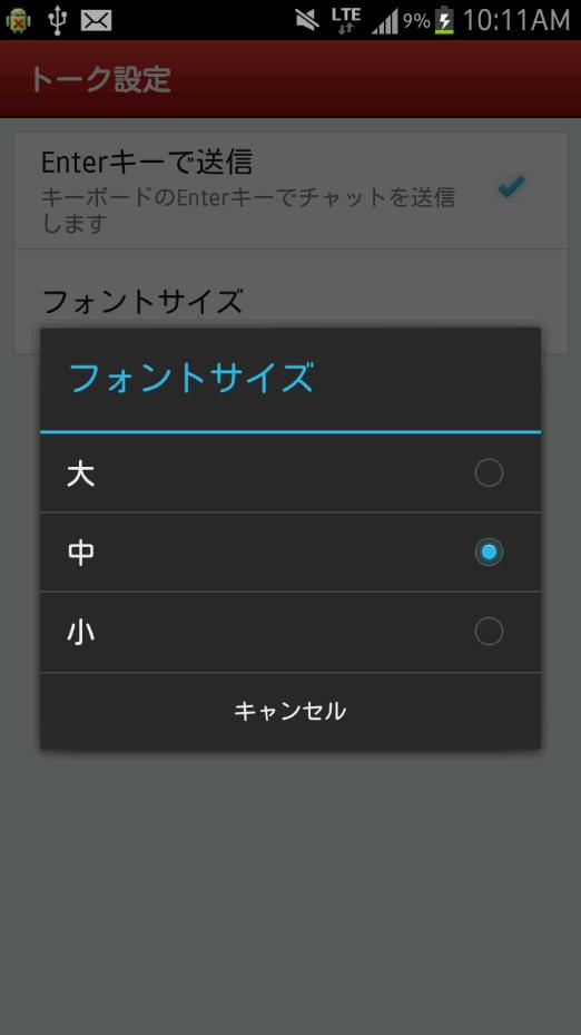 font_setting.png